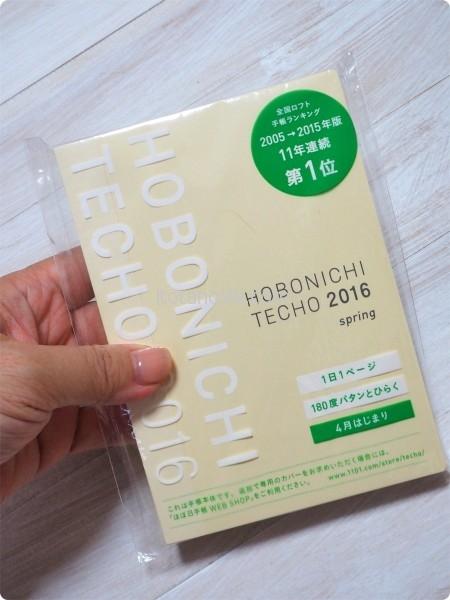20161001hoboniti11
