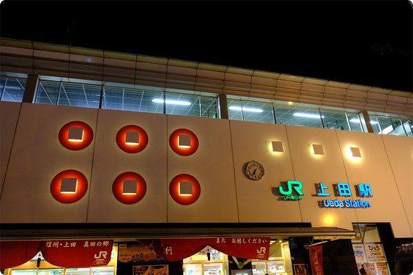 上田駅の六文銭