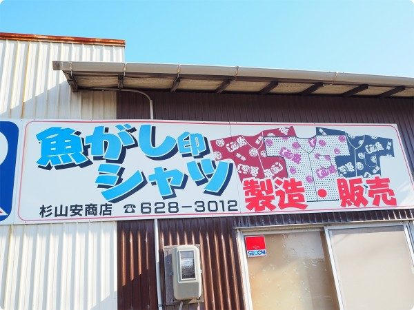 20170124yaizu69