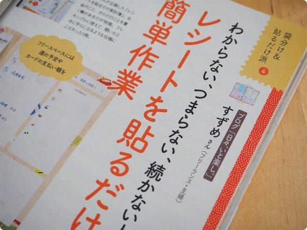 20170127kakeinote1