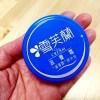 【台湾みやげ】MIT(made in Taiwan)の雪芙蘭滋養霜(雪芙蘭クリーム)
