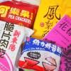 【台湾みやげ】台湾旅行のお土産の参考にしたい台湾の友人からのいただきもの(パイナップルケーキ、インスタントラーメン、ジャーキー、スナック菓子、花布の本)