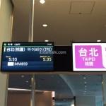 【台湾旅行】Peach(ピーチアビエーション) 東京羽田→台湾桃園 羽田空港で泊まって早朝のLCC(格安航空会社)に乗ったよ