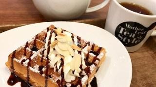 【恵比寿】Mother Leaf Tea Style ランチにセットできるワッフル