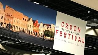 チェコフェスティバルに行ってきました