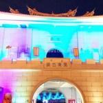【アモイ旅行】閩南古鎮 観光や台湾中国の文化を紹介する施設