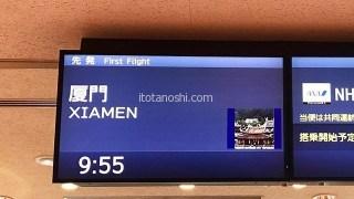 【アモイ旅行】厦門へ行ってきます!