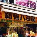 【新大久保】野菜高騰の強い味方 いつも安い新宿八百屋