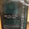 イスラーム幾何学芸術展@武蔵小杉 〜糸と紙を使った絵画