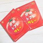 【埼玉みやげ】北本市って知らないけど北本トマトカレーを食べたらレトルトなのに絶品だった!