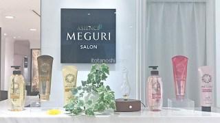 花王ASIENCE MEGURI SALON(アジエンスめぐりサロン)で無料の髪質カウンセリングとヘアケア体験 その3