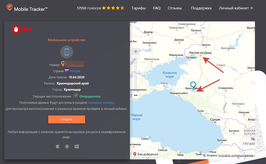 Орналасқан жері: Картадағы телефон нөмірі бойынша іздеу нәтижесі