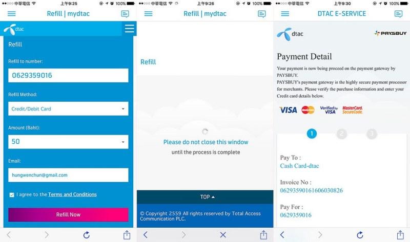 《泰國行動上網》DTAC APP線上刷卡儲值教學:APP儲值延長預付卡有效日期,愛泰小資族省錢術