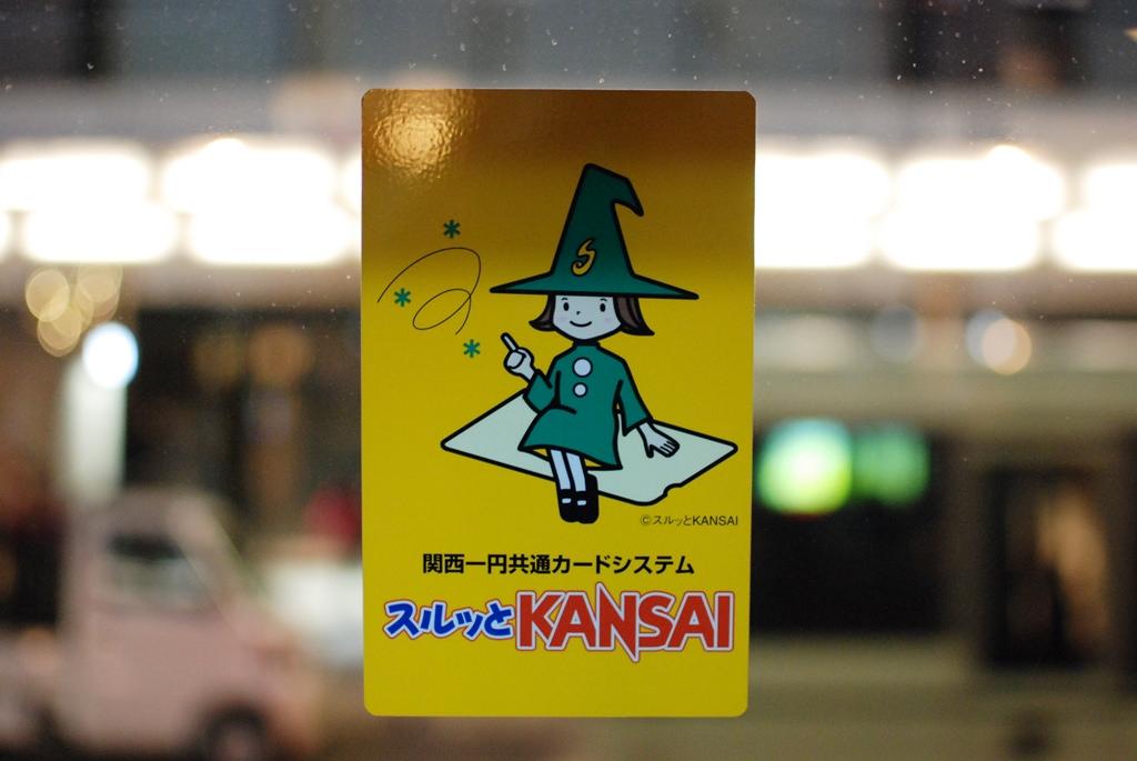 《關西交通指南》關西周遊卡,日本関西跨城市移動的高彈性套票選擇
