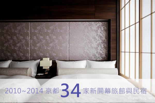 《京都訂房筆記》2010-2014年34間新開業旅館與酒店精選