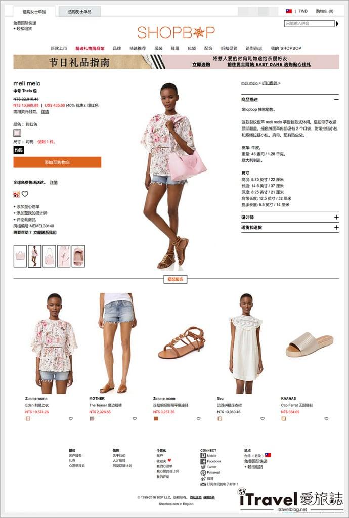 《好好買》國外購物不求人,女性購物網站SHOPBOP完整訂購教學、退貨與客服介紹(同場加映Meli Melo肩背包開箱)