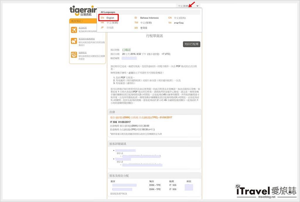 《泰國自由行》泰國簽證:英文版機票與申請注意事項2017年版