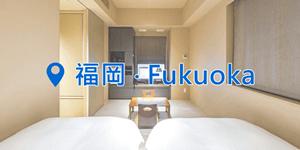 2019 福岡飯店