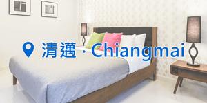 清邁最新飯店住宿訂房指南