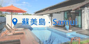 2015 蘇梅島酒店