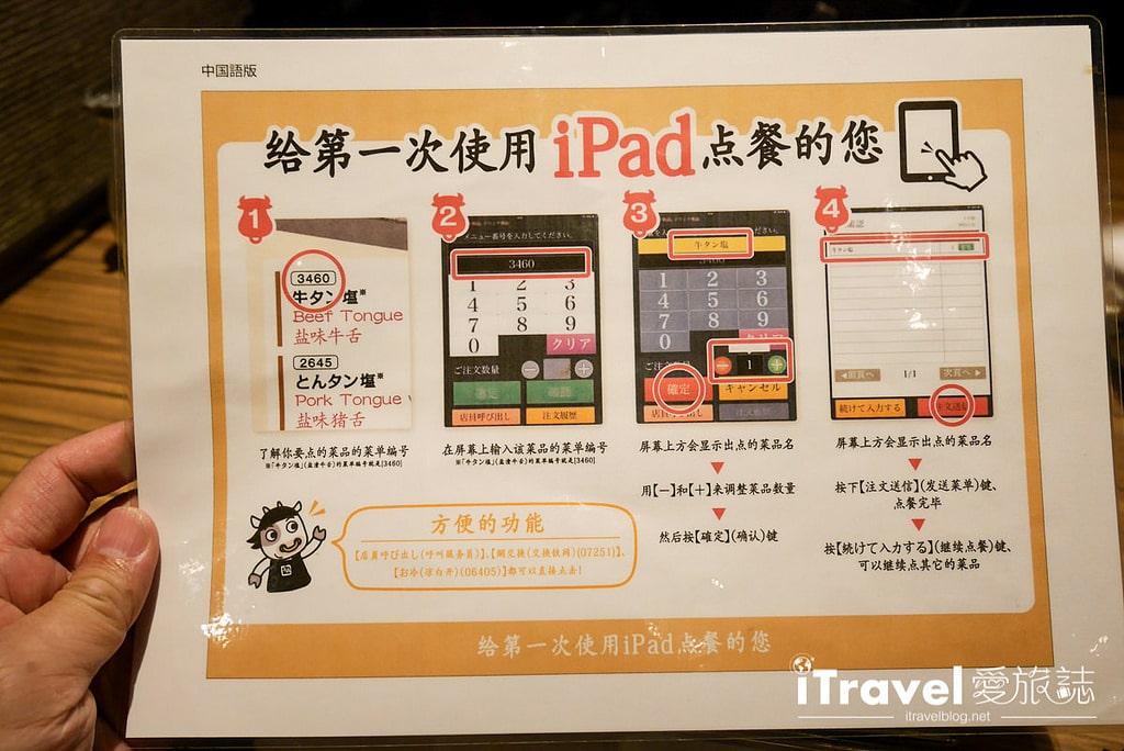 《京都美食餐廳》牛角燒肉四条河原町店:iPad中文輔助點餐,放心一次吃到飽。