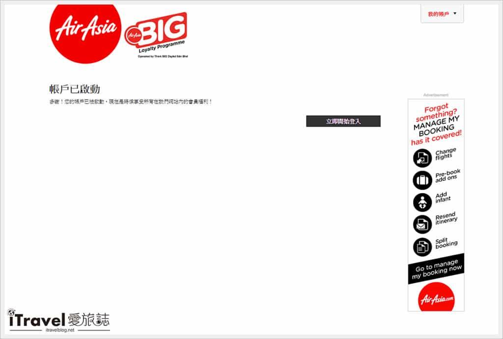 《航空訂票教學》AirAsia亞洲航空:善用城市跳轉省錢有撇步