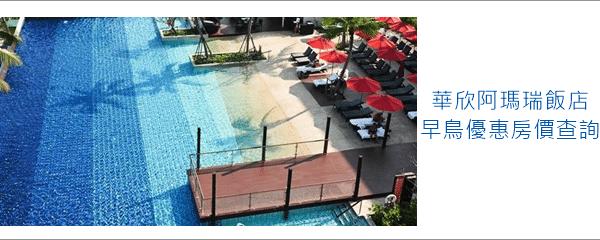 華欣阿瑪瑞酒店:房客口碑推薦星級度假村推薦