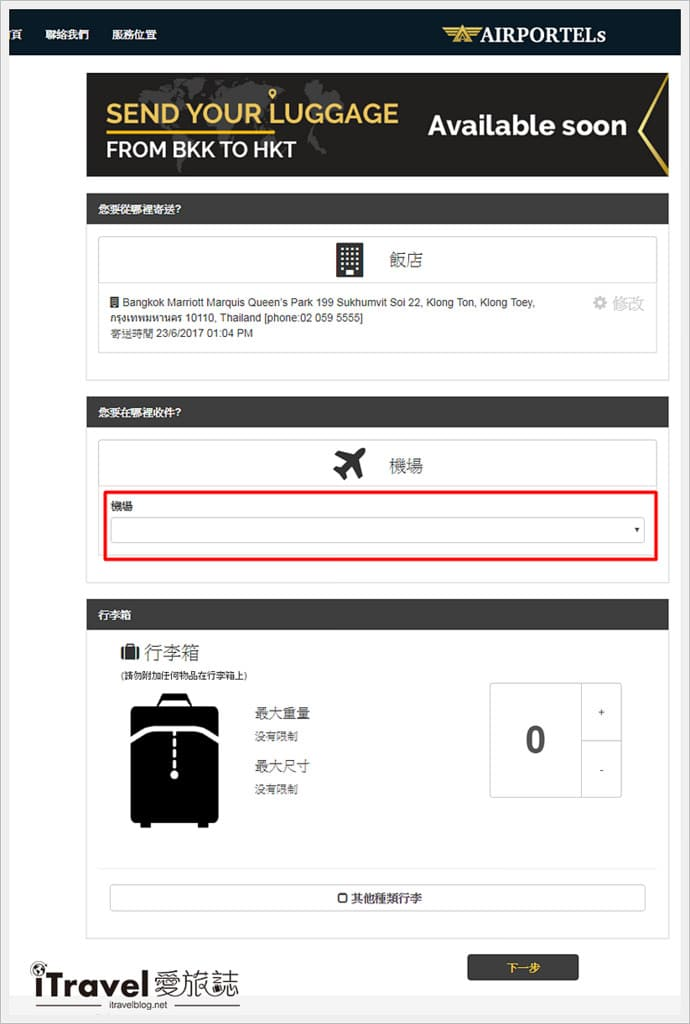 《曼谷自由行》AIRPORTELs行李托運:機場酒店雙向直送服務