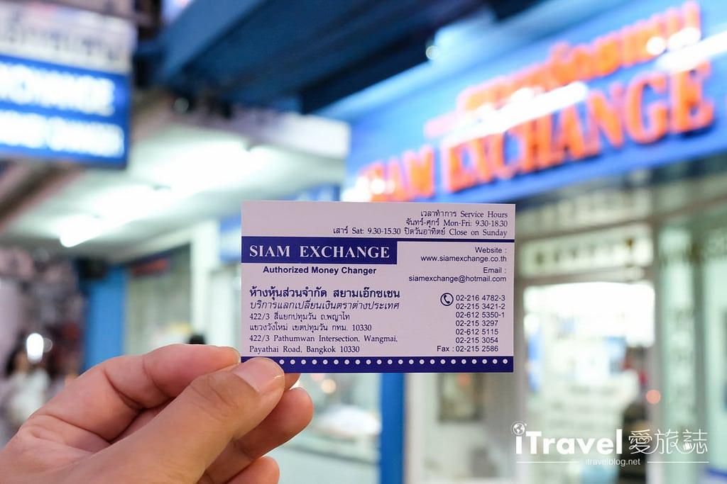 《曼谷換匯指南》Siam Exchange:暹邏換匯所匯率佳又便利