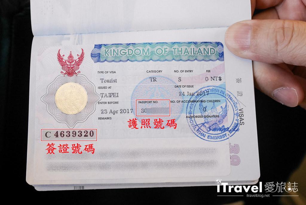 泰國入境卡填寫教學 (9)