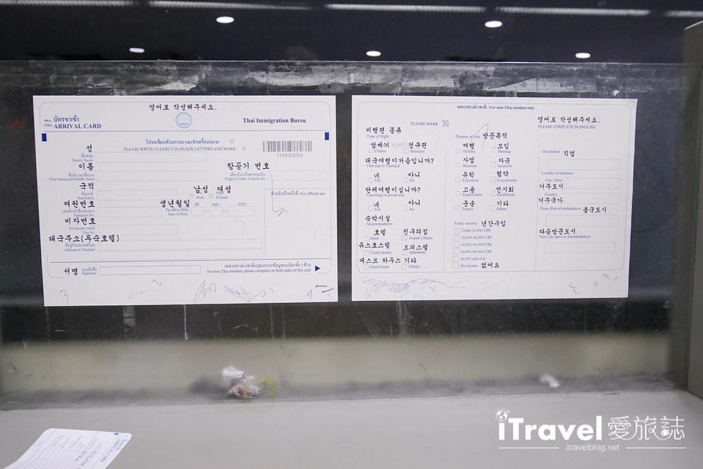 泰國入境卡填寫教學 (24)