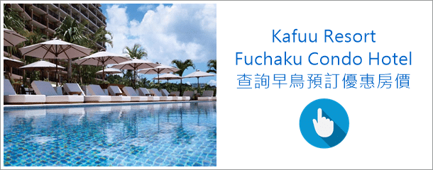 富著卡福度假公寓大酒店 Kafuu Resort Fuchaku Condo Hotel