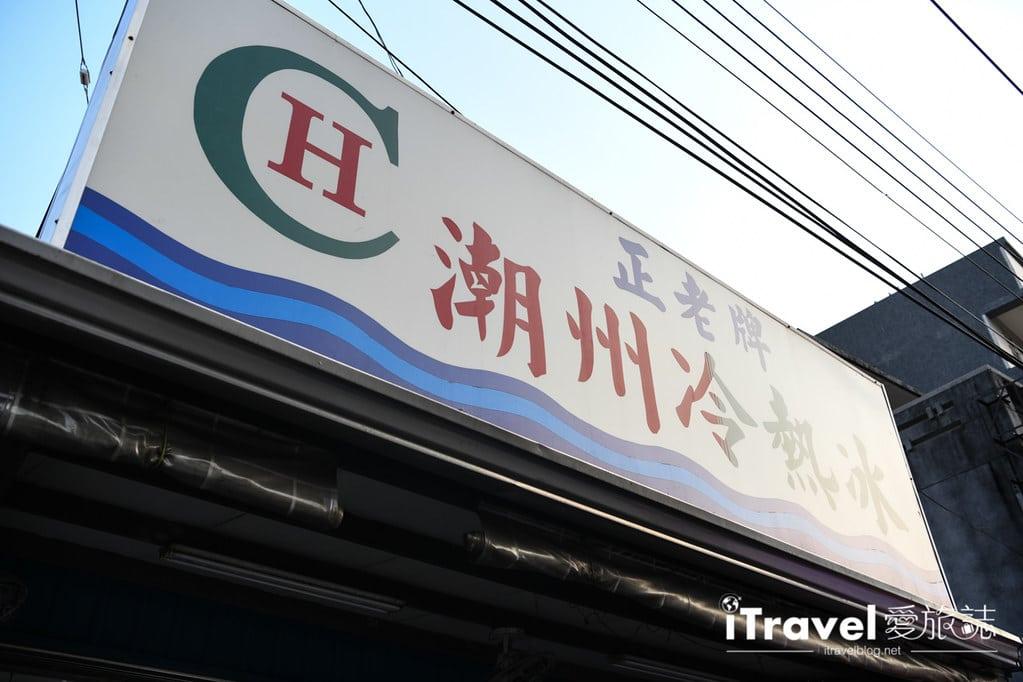 正老牌潮州冷熱冰 (4)