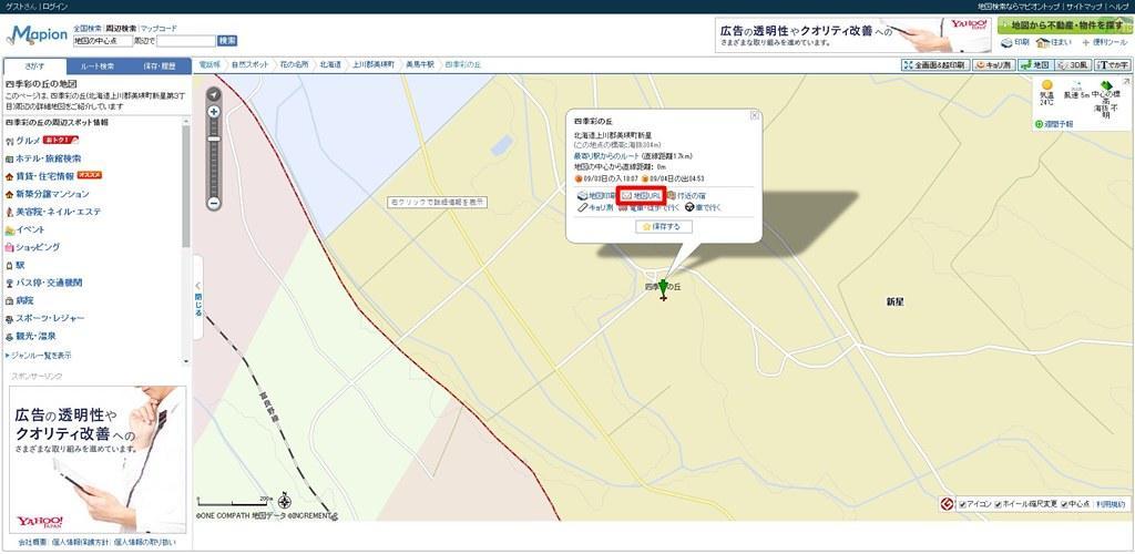 Mapion MapCode 5