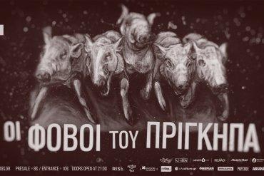Οι Φόβοι του Πρίγκηπα live μετά από 17 χρόνια στο Six d.o.g.s - itravelling.gr