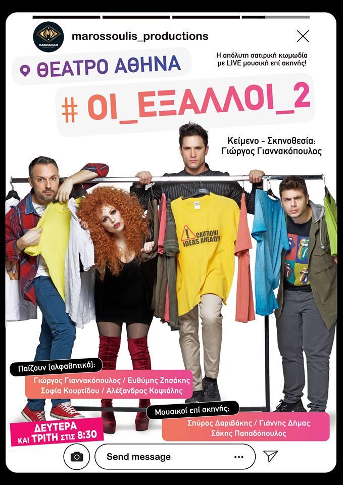 Οι Έξαλλοι 2: Η νεανική σατιρική κωμωδία με live μουσική στο θέατρο Αθηνά - itravelling.gr