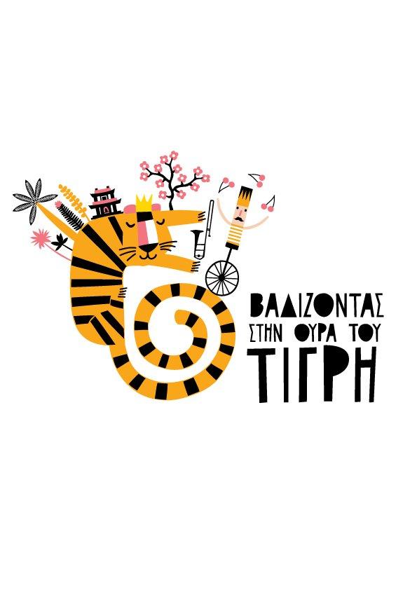 Βαδίζοντας στην Ουρά του Τίγρη: Η νέα παράσταση του ΚΠΙΣΝ -itravelling.gr