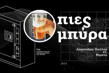 Πιες Μπύρα: Ο πρώτος αυτόματος πωλητής μπύρας ήρθε στο Θησείο με γεύση από Κρήτη! - itravelling.gr