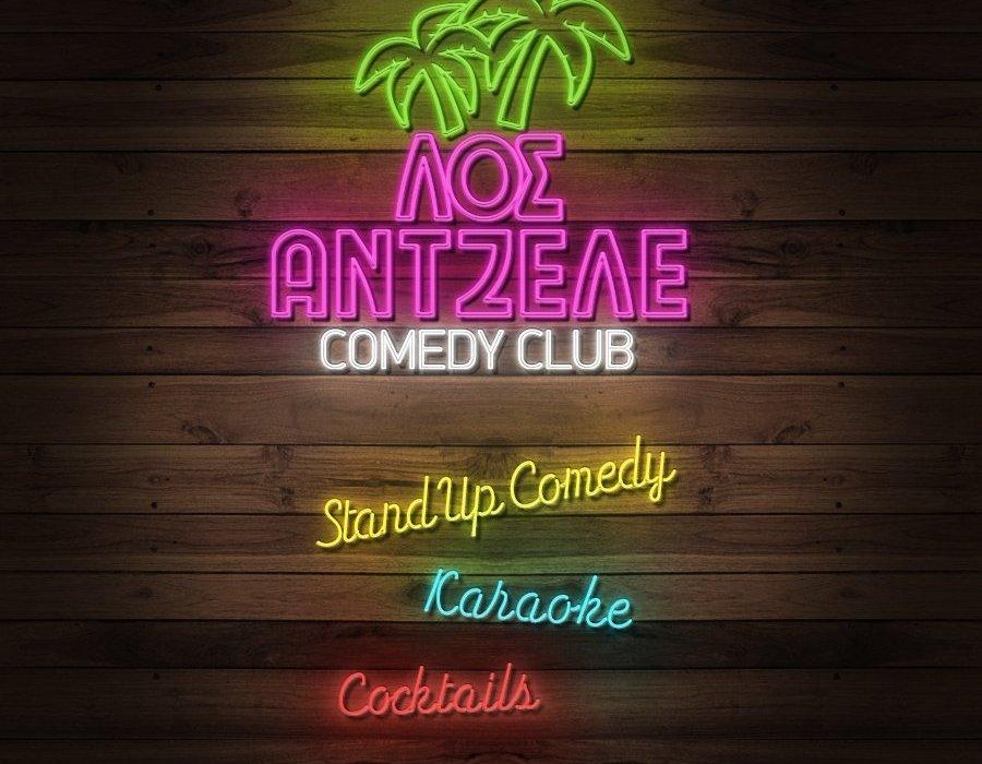 ΛΟΣΑΝΤΖΕΛΕ: Το πρώτο comedy club έρχεται στην Αθήνα - itravelling.gr