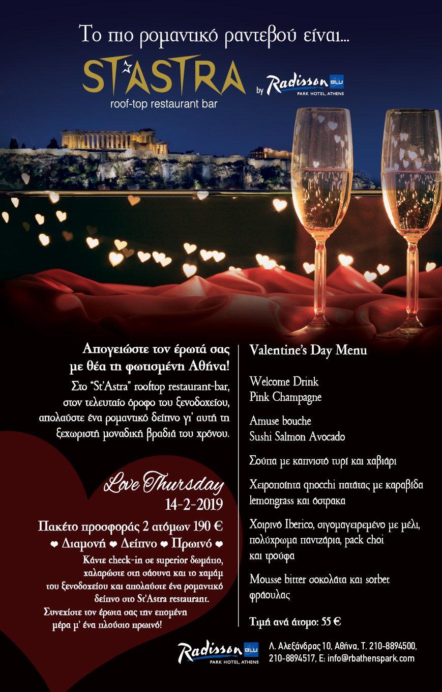 Ρομαντικό δείπνο St΄Astra στο Radisson Blu Park Hotel - itravelling.gr