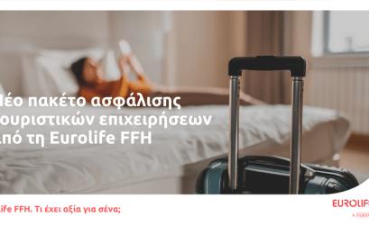 Νέο πακέτο ασφάλισης τουριστικών επιχειρήσεων από τη Eurolife FFH - itravelling.gr