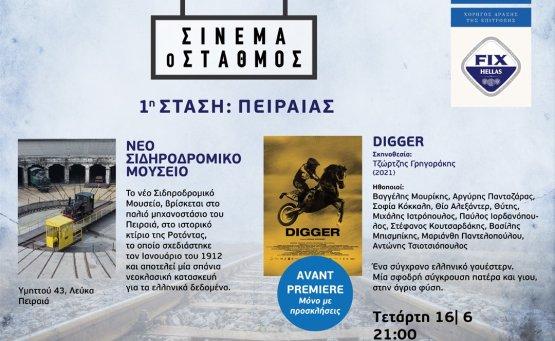 «Σινεμά ο Σταθμός»: Ραντεβού στο τρένο για θερινό σινεμά από τη FIX Hellas - itravelling.gr