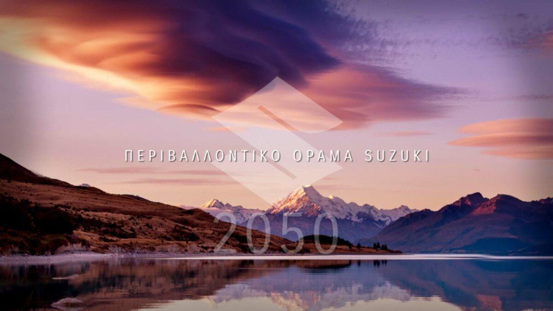Η Suzuki μας οδηγεί σε έναν καλύτερο κόσμο!