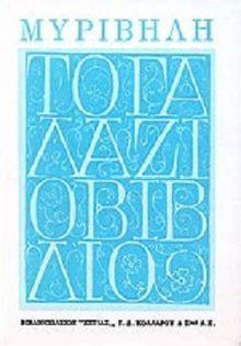 Τογαλαζιοβιβλιο.jpg