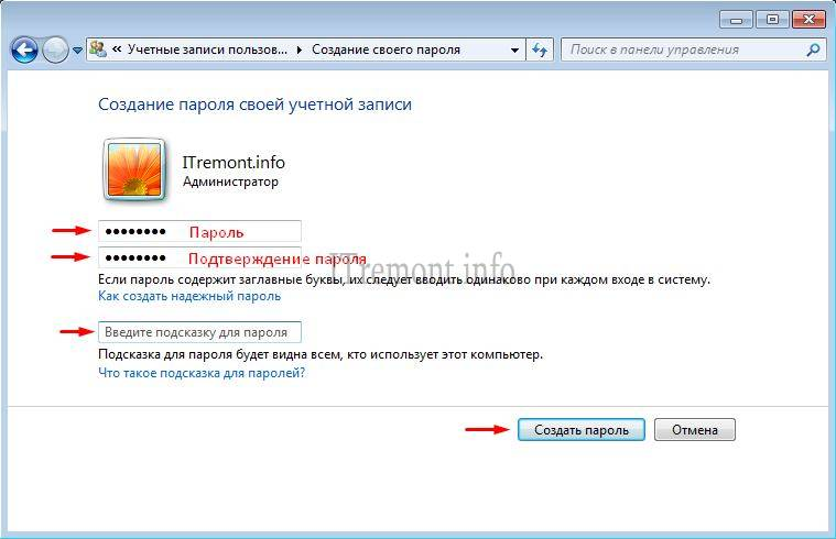 Windows 7 құпия сөзін жасаңыз