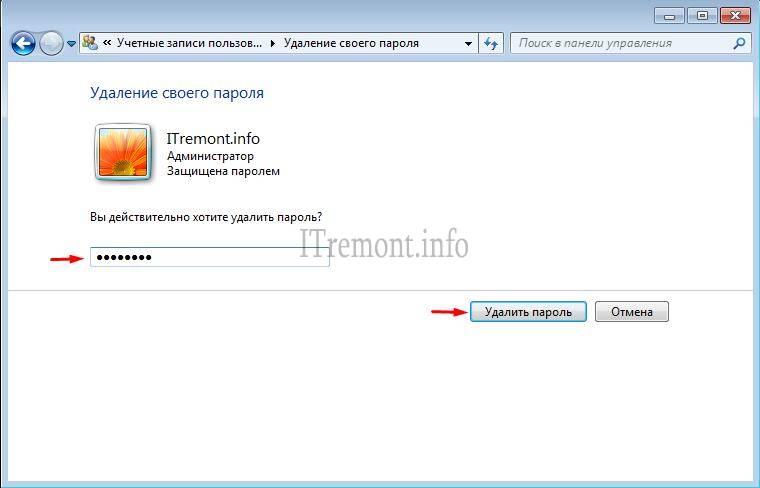 Windows 7-де жою үшін құпия сөзді енгізіңіз