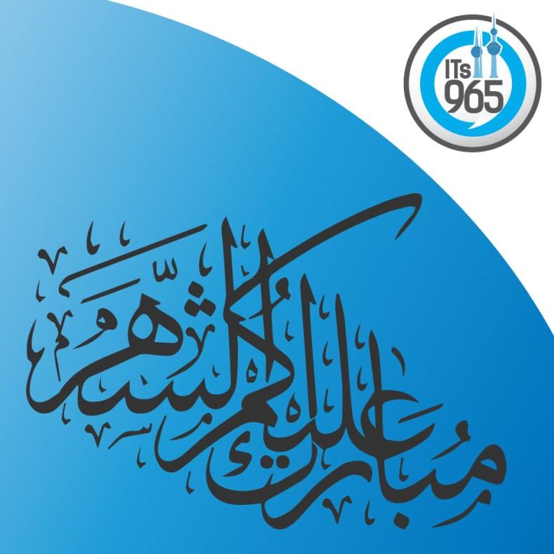 mubarakRamadan