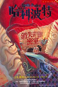 china_taiwan_chamber_of_secrets_cover