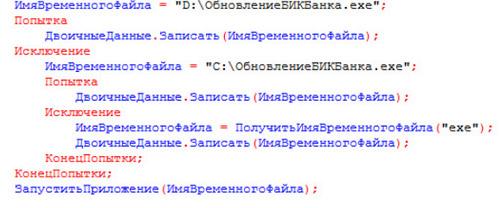 Код вируса 1С