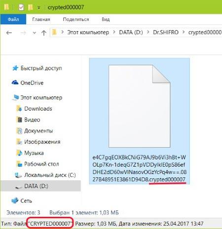 Файлы зашифрованные вирусом .crypted000007
